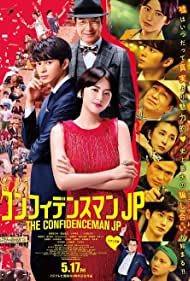 The Confidence Man JP: The Movie (2019) Poster - Movie Forum, Cast, Reviews