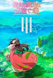 Seijo no Maryoku wa Bannou Desu Poster