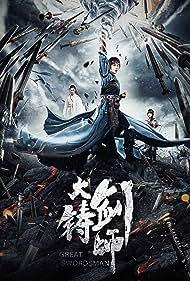 Sword of Destiny (2021)