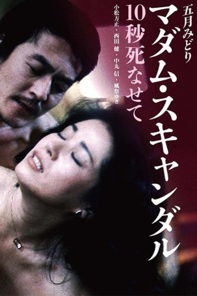 18+ Madam Scandal Let Me Die for 10 Seconds 1982 English 320MB BluRay Download