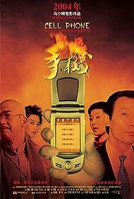 Shou ji (2003)