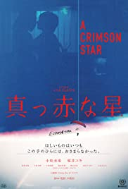 A Crimson Star Poster