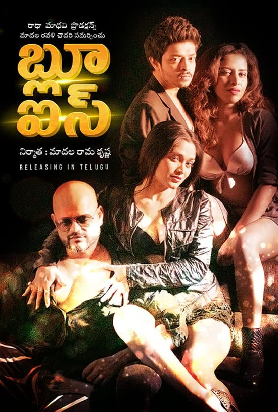 Blue Eyes (2020) Telugu Movie 720p HDRip 500MB Download