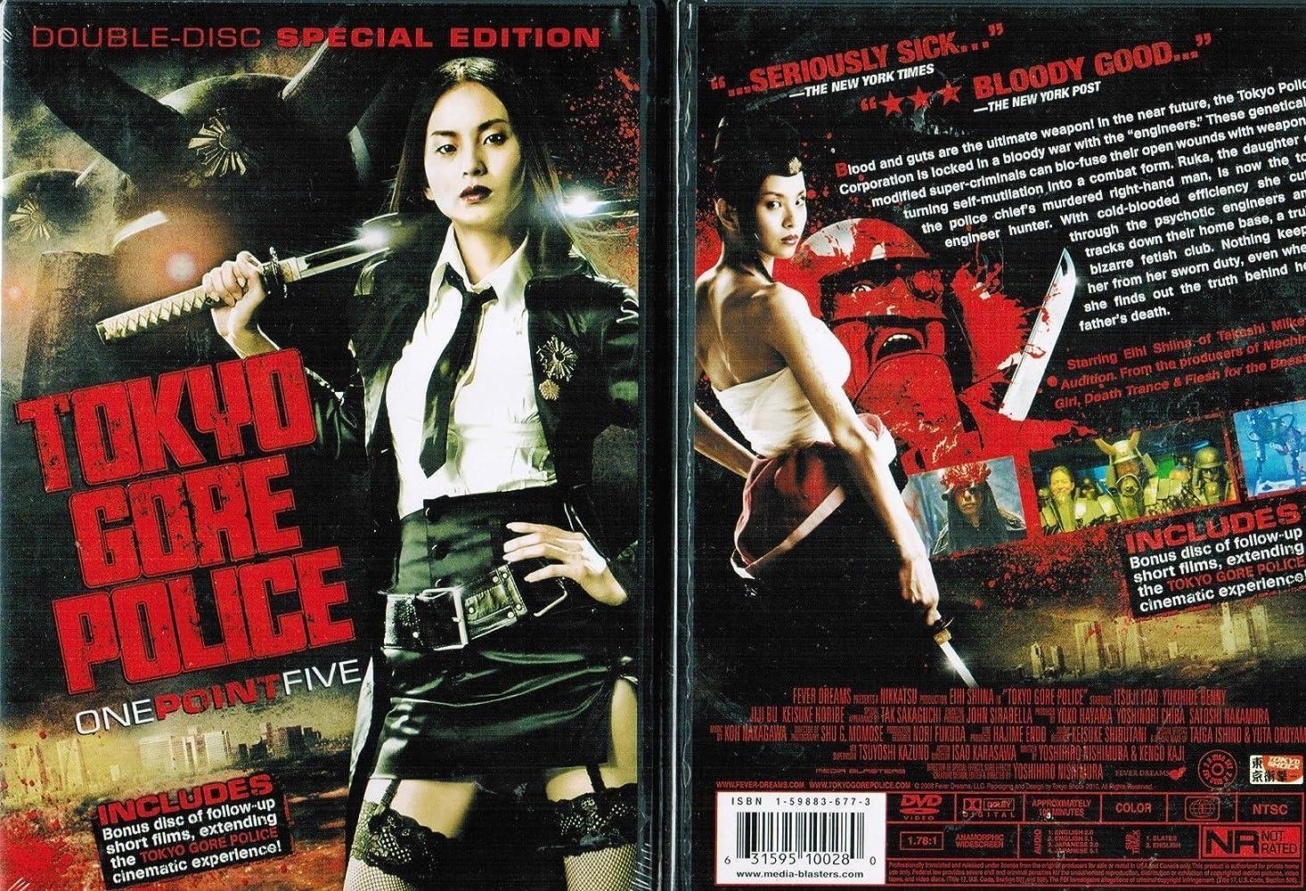 Tôkyô zankoku keisatsu (2008)