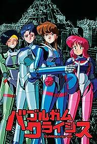 Baburugamu kuraishisu (1987)
