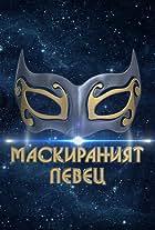 The Masked Singer: Bulgaria