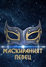 The Masked Singer: Bulgaria