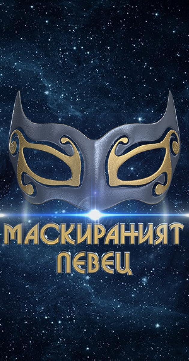 Descargar The Masked Singer: Bulgaria Temporada 1 capitulos completos en español latino