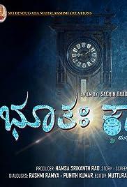 Bhootha Kaala 2019 Zee5 WebRip South Movie Hindi Dubbed 300mb 480p 800mb 720p 2GB 1080p