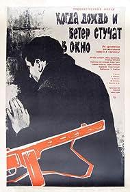 Kogda dozhd i veter stuchat v okno (1968)