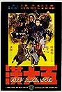 Wu da han (1974) Poster