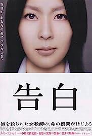 Kokuhaku Poster