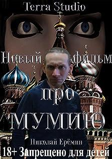 Novyy film pro mumiyu (2017)