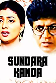 Sundara Kanda (1991)