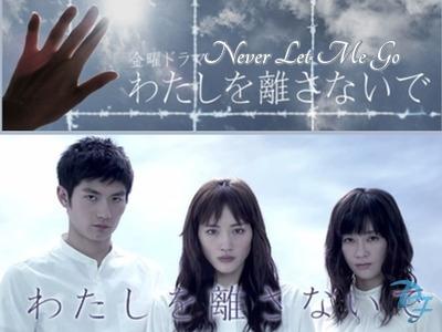 Watashi wo hanasanai de (2016)