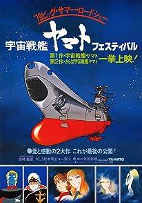 The Space Battleship Yamato 2199ยามาโต้ กู้จักรวาล