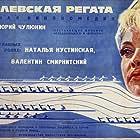 Korolevskaya regata (1966)