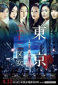 Yumi Adachi, Miho Nakayama, Kana Kurashina, Nanami Sakuraba, Mitsu Dan, and Haruka Shimazaki in Tokyo Nijusan Ku Onna (2019)
