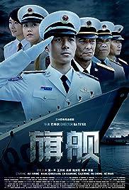 Qi jian Poster