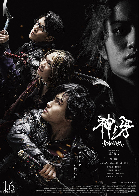 Garo: Kami no kiba Movie Poster