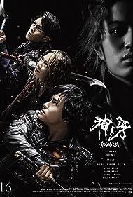 Junya Ikeda, Masahiro Inoue, Tsunenori Aoki, and Wataru Kuriyama in Garo: Kami no kiba (2017)