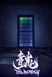 Ao Oni: The Animation Poster