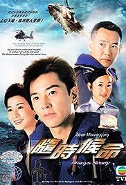 Chui si hau ming Poster