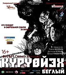 KYrYoyekh (2014)
