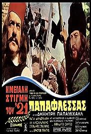 I megali stigmi tou '21: Papaflessas Poster