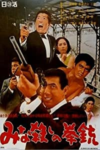 Massacre Gun tamil pdf download