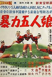 Five Violent Girls Poster