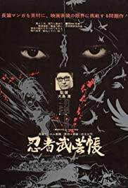 Ninja bugei-chô Poster