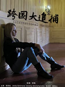 International Manhunt 720p movies
