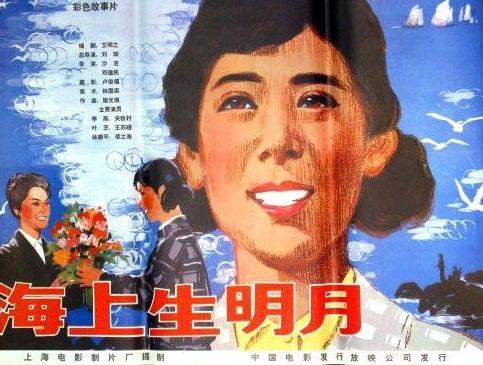 Hai shang sheng ming yue ((1983))