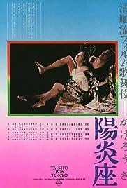 Kagerô-za (1981) film en francais gratuit