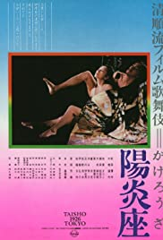 Kagero-za (1981) Poster - Movie Forum, Cast, Reviews
