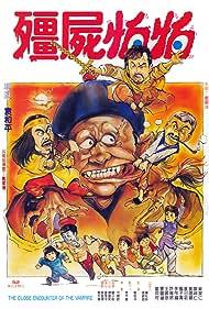 Jiang shi pa pa (1986)