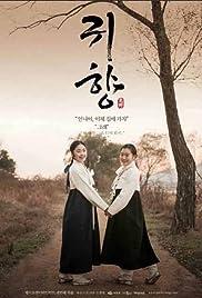 Comfort Girls Poster