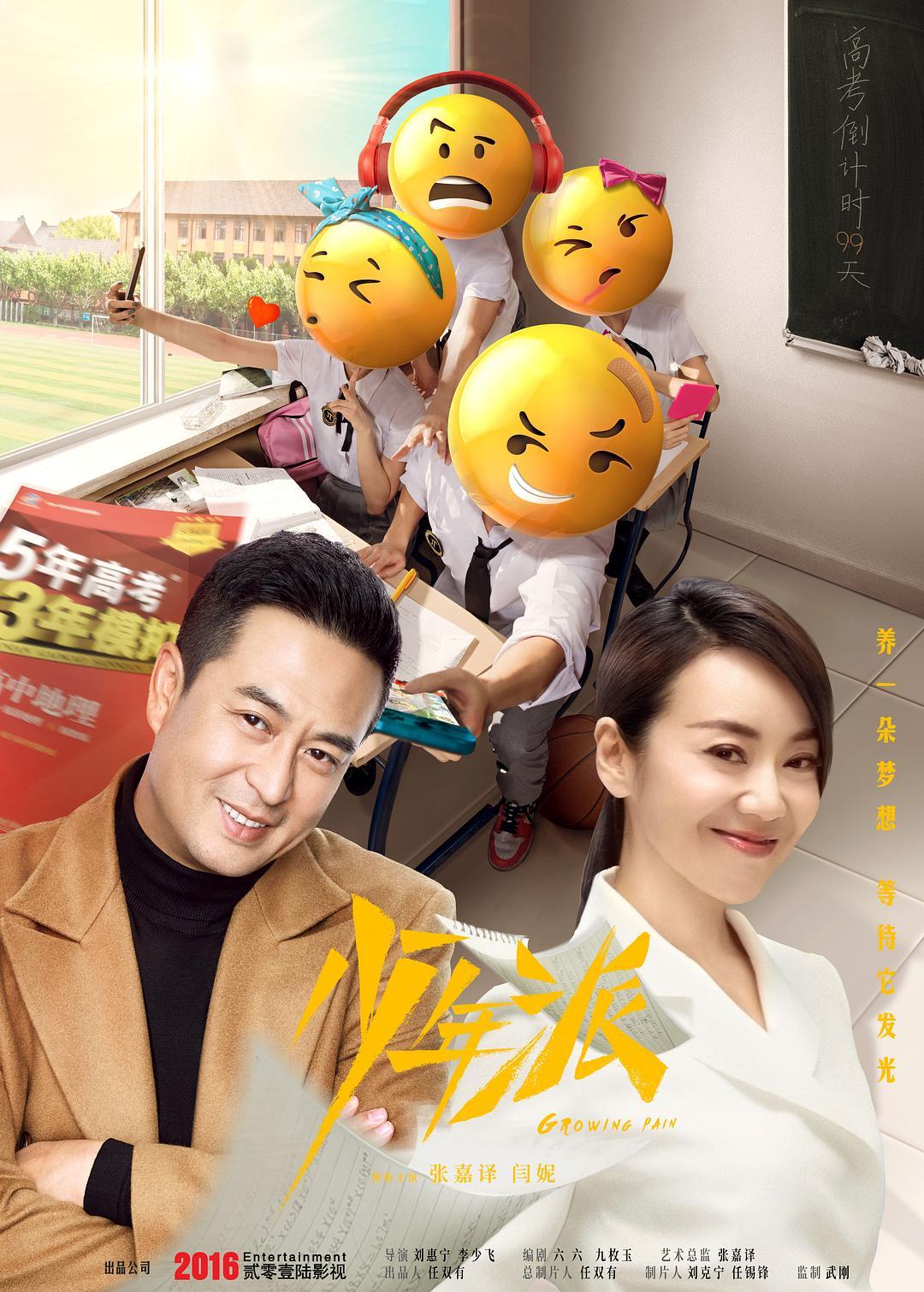 Shao nian pai (TV Series 2019) - IMDb
