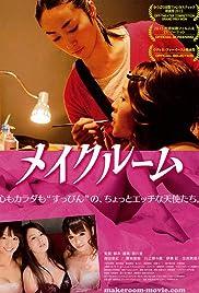 Meikurûmu Poster