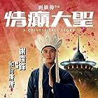 Nicholas Tse in Qing dian da sheng (2005)