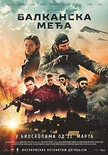 Balkanska medja (2020– )