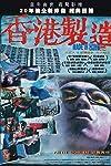 Made in Hong Kong (1997)