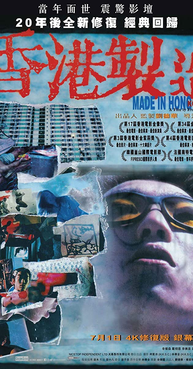 Subtitle of Made in Hong Kong