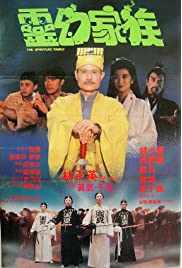 Download Jiang shi zhi zun (1991) Movie