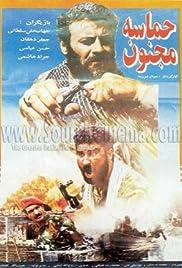 Hamase-ye majnoon Poster