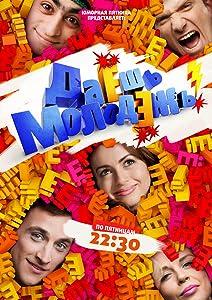 Regarder un film gratuit Daesh molodezh - Épisode #6.5 [iTunes] [1920x1280]
