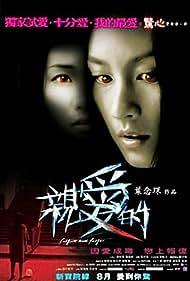 Chan oi dik (2008)