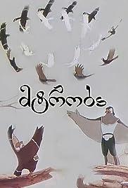Mtroba Poster