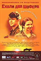 Two Drivers (2002) Poster